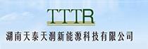 湖南天泰天润新能源科技有限公司